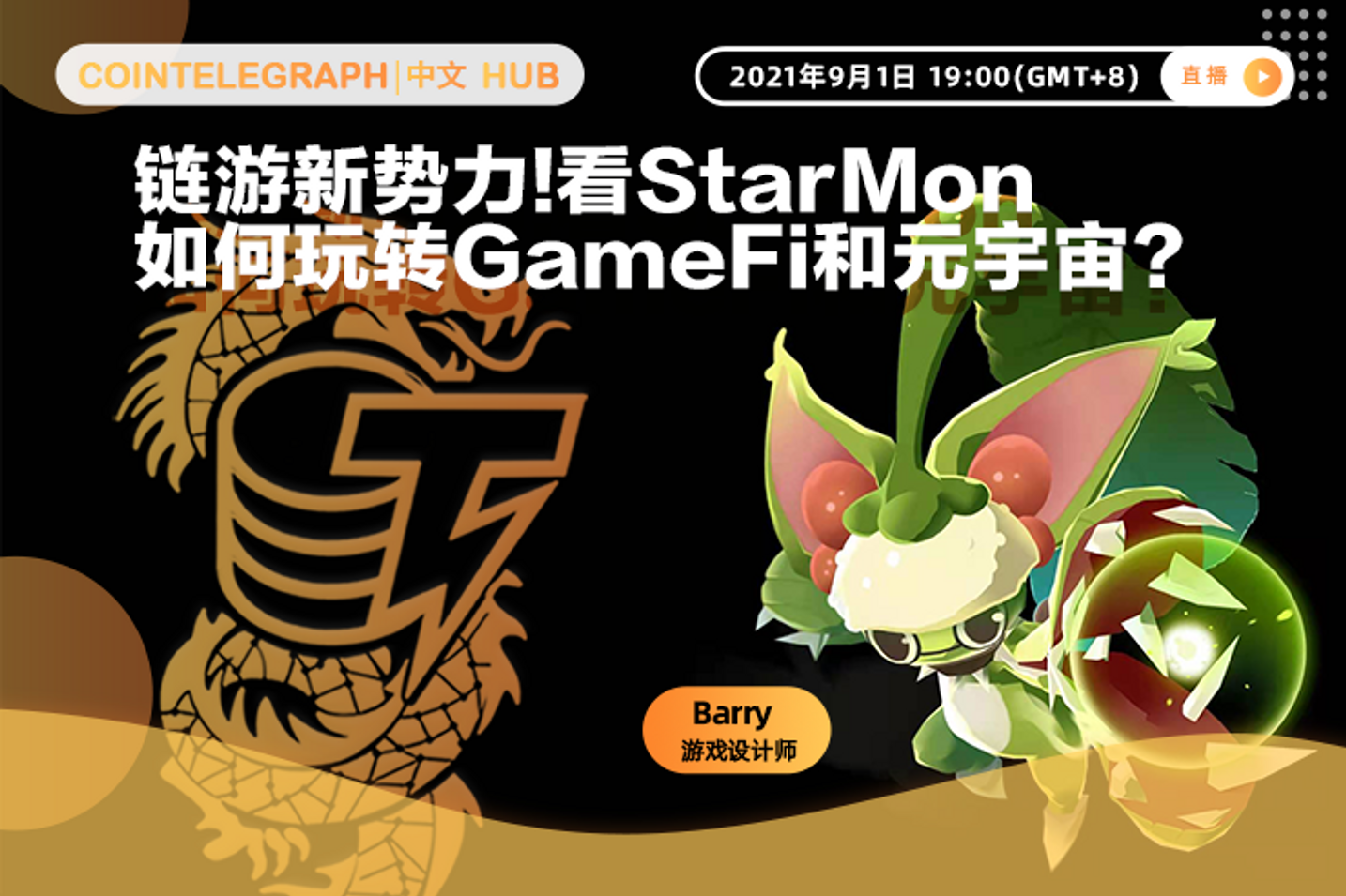 Cointelegraph中文HUB | 链游新势力!看StarMon如何玩转GameFi和元宇宙?