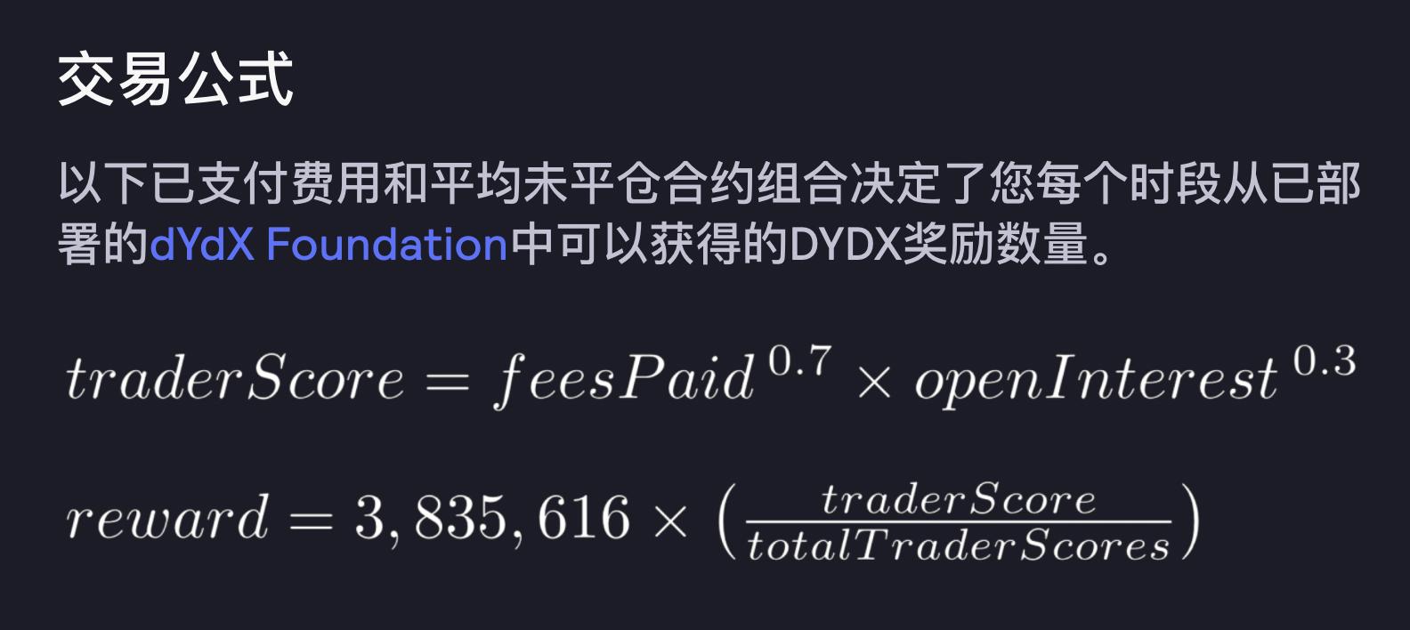 dYdX为何近两日交易量猛增?解读dYdX挖矿规则和最优策略